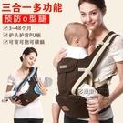 四季多功能橫抱式嬰兒背帶腰凳寶寶前抱式新生兒童抱抱托坐凳輕便【小艾新品】
