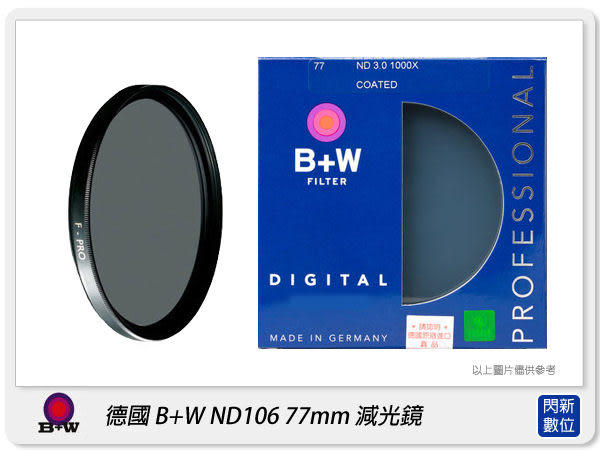 【分期0利率,免運費】送拭鏡紙 德國 B+W ND106 77mm 減光鏡 減6格 ND64 (BW 77,公司貨)~加購享優惠