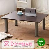 茶几桌 和室桌 80x60低甲醛木紋大桌面茶几 咖啡桌 小桌子露營 外宿 租屋 電腦桌 書桌 TA049 澄境