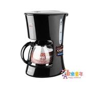 咖啡機 家用全自動咖啡機煮咖啡機保溫咖啡壺滴漏式咖啡茶飲機 1色