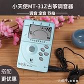 古箏調音器小天使MUSEDOMT-31Z校音器節拍器十二平均律三合一 【新春特惠】