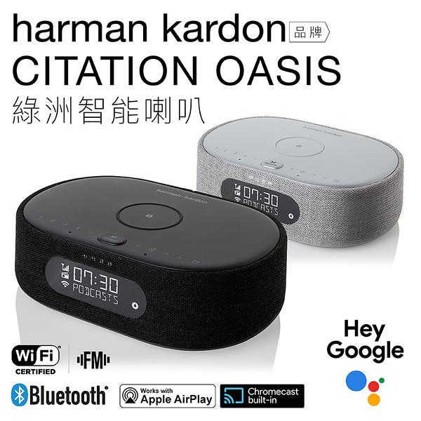 harman/kardon 綠洲智能喇叭 CITATION OASIS 手機無線充電 聲控鬧鈴 音樂串流【邏思保固一年】