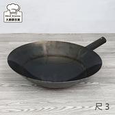 無塗層鐵鍋尺3鐵炒鍋鐵柄38cm單把炒菜鍋快炒鍋-大廚師百貨