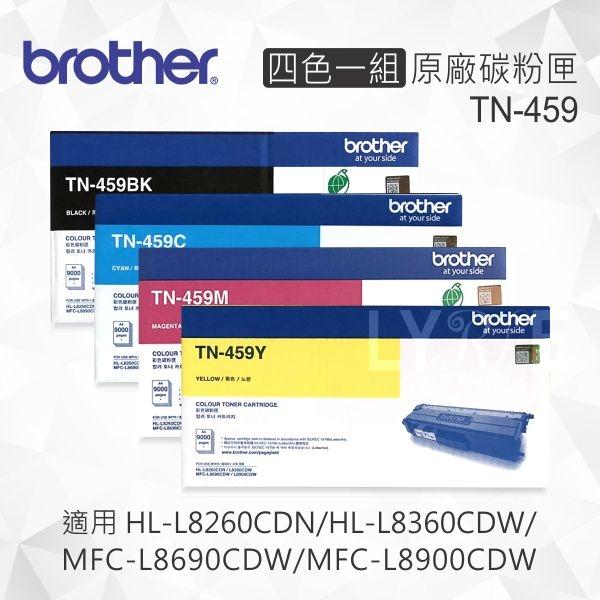 Brother 四色一組 TN-459 原廠超高容量碳粉匣 適用 HL-L8260CDN/HL-L8360CDW/MFC-L8690CDW/MFC-L8900CDW