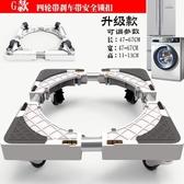 置物架洗衣機墊洗衣機底座洗衣機腳架支加托架可移動電家底座通用YTL