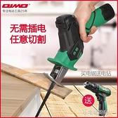 電鋸 電鋸馬刀鋸家用小型手提戶外手持伐木切割鋸鋰電往復鋸 【全館免運】