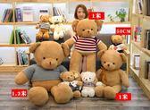 毛絨玩具-泰迪熊抱抱熊熊貓小熊公仔布娃娃毛絨玩具小號送女友生日禮物女生 花間公主