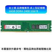 金士頓 品牌電腦記憶體 【KCP424ND8/16】 專用 記憶體 16G 16GB DDR4-2400 新風尚潮流