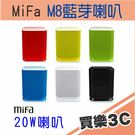 MiFa M8 無線藍芽喇叭,20W大聲播放,觸控按鍵,3D 360度全方位播放,支援aptx高音質,海思代理