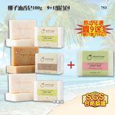 【唯蓁網753】香皂任選9送1 椰子油香皂100mg SGS合格產地原包裝符合FDA認證 月桂酸 中鏈脂肪酸