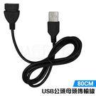 80CM USB 2.0 公頭 母頭 傳輸線 延長線(12-538)