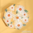 太陽傘防曬防紫外線雙層遮陽傘小巧便攜雨傘女晴雨兩用折疊小清新 優樂美