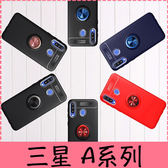 【萌萌噠】三星 A20 A30 A50 A70新款流光指環扣保護殼 360度旋轉支架 磁吸車載 全包軟殼 手機殼