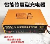 汽車電瓶充電器12V24V摩托轎車蓄電池智慧脈沖純銅充電機200A 夏季新品