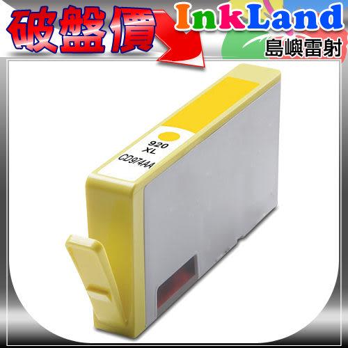 HP CD974AA黃色(No.920XL)高容量相容墨水匣【適用】OFFICEJET 6000/6500W/7000/7000/7100