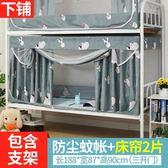學生宿舍床簾全封閉女寢室上鋪下鋪遮光蚊帳兩用一體式帶支架一套WY