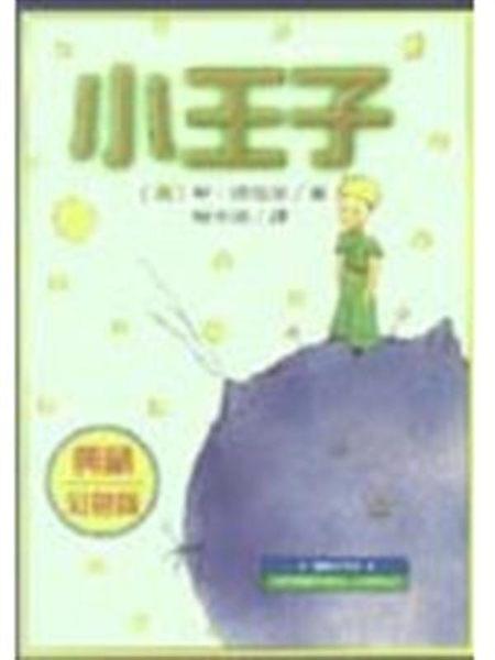 (二手書)小王子(彩色版)