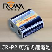 【CR-P2電池】CR-P2 充電電池 樂華 CRP2 ROWA 135底片傳統相機 Panasonic