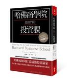 (二手書)哈佛商學院最熱門的投資課:明星投資人都搶著學的「判讀力」
