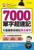 (二手書)7000單字超速記:大腦喜歡這樣記英文單字!