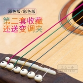 琴弦 民謠吉他弦彩色一套6根吉他線木吉他配件吉他琴弦一套一弦-快速出貨