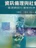 A-二手書R2YBj 99年10月二版《資訊倫理與社會重建網路社會新秩序》劉建人