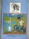 【書寶二手書T6/兒童文學_NFT】天鵝的喇叭_艾爾文‧布魯克斯‧懷特
