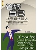 二手書《管好自己才有資格管人If You're Good Enough,You Could Administrate Anyone》 R2Y ISBN:9572943081