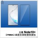 三星 Note10+ PMMA曲面全屏軟膜保護貼 手機螢幕 軟膜 保護貼 滿版 螢幕貼 手機保貼 螢幕保護膜