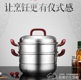 美的家用304不銹鋼蒸鍋三3層蒸煮湯鍋饅頭包子雙層蒸籠電磁爐專用 居樂坊生活館YYJ