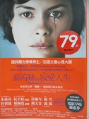 【書寶二手書T6/翻譯小說_ICL】泰芮絲的寂愛人生_弗朗索瓦.莫里亞克