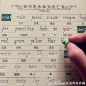 三四五六3-6年級小學生同步凹槽英文練字帖速成兒童斜體英語字帖  艾美時尚衣櫥