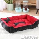 狗窩四季通用 貓窩寵物墊子 小型中型大型犬 冬天保暖寵物用品床 自由角落