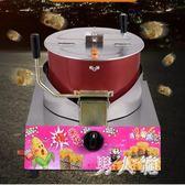 220V爆米花機商用燃氣蹦鍋手搖炸玉米花機器手工球形多功能家用 FR11339『男人範』