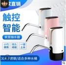 電動抽水器 桶裝水 智慧抽水器 家用純淨水礦泉水自動無線USB飲水機 寶貝計畫 618狂歡