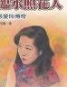 二手書R2YB2001年3月初版《臨水照花人 張愛玲傳奇》魏可風 聯經95708