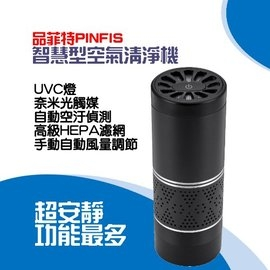品菲特PINFIS 智慧型空氣清淨機 TP-608