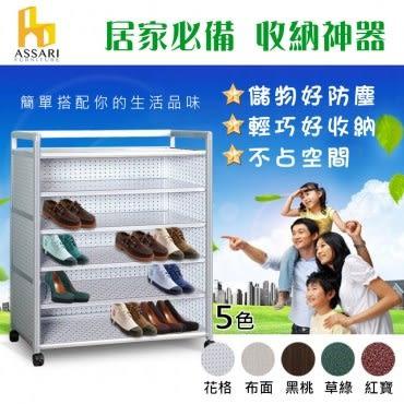 ASSARI-(黑桃)輕量鋁合金3尺開放鞋櫃(附輪)(寬89*深36*高103c