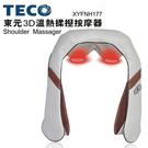 【TECO 東元】3D溫熱揉捏按摩器 XYFNH177