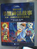 【書寶二手書T1/兒童文學_QIP】國家地理希臘神話故事:天神、英雄與怪獸的經典故事