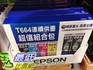 [COSCO代購] EPSON INK T664 VALUE PK EPSON T664 墨水超值組黑X3+藍/紅/黃各1 _C99468