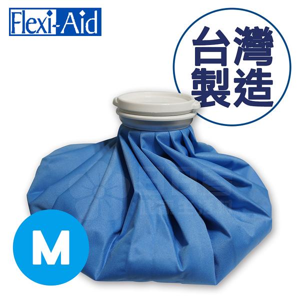 Flexi-Aid 菲德冰溫敷袋 M-9吋 (冷熱敷袋 冰敷熱敷兩用敷袋)