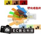【EC數位】BAVA 相機閃光燈專用 遮色片 色溫片 冷色調 暖色調 二十合一套裝組