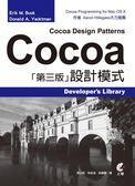 Cocoa 設計模式(第三版)