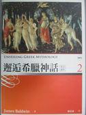 【書寶二手書T1/語言學習_ICK】邂逅希臘神話:英文讀本2_JamesBaldwi