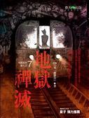 (二手書)地獄系列(7):地獄禪滅