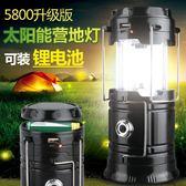 LED戶外照明野營燈手提式馬燈燒烤露營帳篷燈太陽能充電燈HD【艾琦家居】