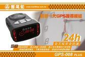 送3大好禮『 響尾蛇 GPS-008 PLUS 』008 plus GPS衛星定位測速器/最新模組/免費更新/008升級版