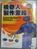 【書寶二手書T3/科學_XBA】機器人製作聖經_高登‧麥康,  曾吉弘