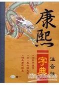 注音版康熙字典(25k)